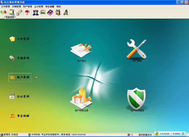 兴华办公事务管理系统
